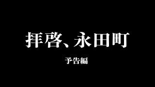 『拝啓、永田町』予告