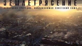 ЗЕМЛЕТРЯСЕНИЕ (2016) - РУССКИЙ ТРЕЙЛЕР / ДРАМА
