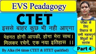 EVS pedagogy Most Important repeated questions in CTET, UPTET, TET 2018 || 100% success P-4