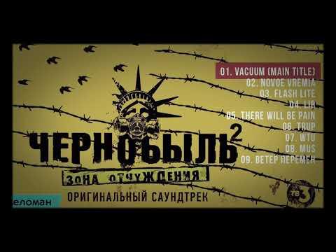 #Чернобыль 2. Зона отчуждения (Оригинальный саундтрек телесериала) 2017
