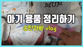 [순탄아빠 vlog]아기 용품 정리 하기 (아기옷 세탁…