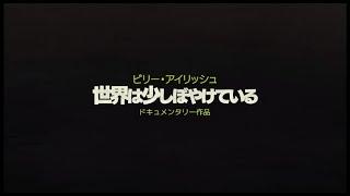 Download 【6/25(金)より全国公開】 ドキュメンタリー映画 『ビリー・アイリッシュ: 世界は少しぼやけている』 【新予告編】