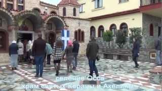 Незабываемое путешествие в Грецию(, 2013-03-15T10:44:26.000Z)