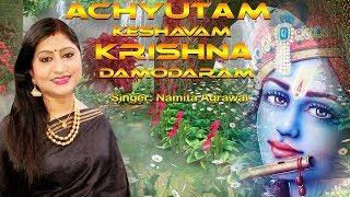 Achyutam Keshavam Krishna Damodaram | ଅଚ୍ୟୁତଂ କେଶବଂ | Krushna Bhajan | Namita Agrawal