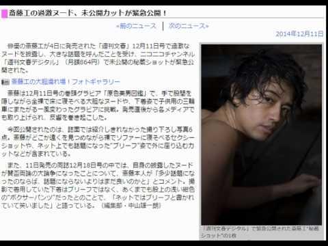 斎藤工の過激ヌード、未公開カットが緊急公開!