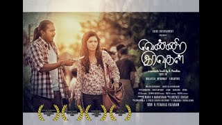 VENNIRA IRAVUGGAL (வெண்ணிற இரவுகள்)-OST VAANAVIL (MALAYSIAN TAMIL MOVIE)