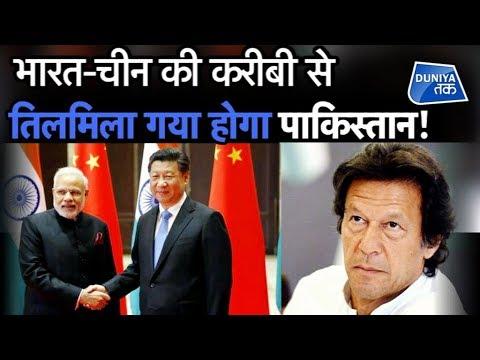 भारत-चीन की करीबी