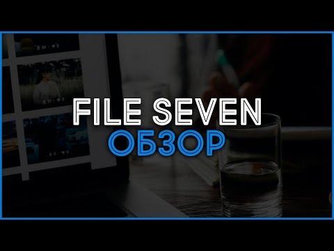 Файлообменник File Seven. Обзор, отзывы, выплаты, заработок в Интернете.