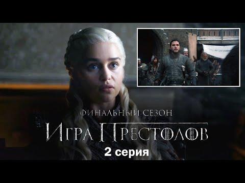 Игра Престолов (8 сезон, 2 серия) — Русское промо (Субтитры, 2019)