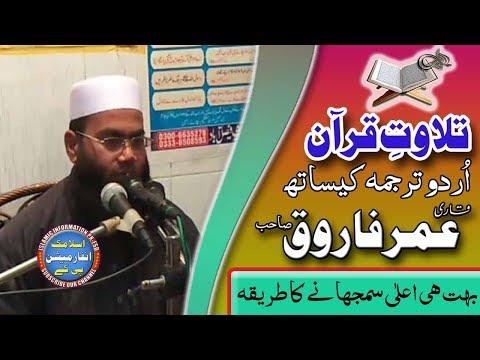 tilawat-e-quran-pak-with-urdu-translation-|-by-qari-muhammad-umar-farooq-|-world-best-voice-2018