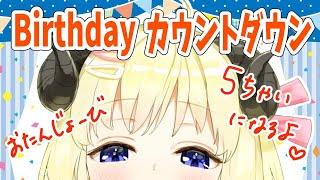 【誕生日カウントダウン】みんなと一緒に迎えたい!【角巻わため/ホロライブ4期生】