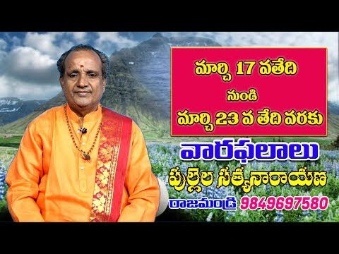 Weekly Rasi Phalalu  March 17th to March 23rd 2019