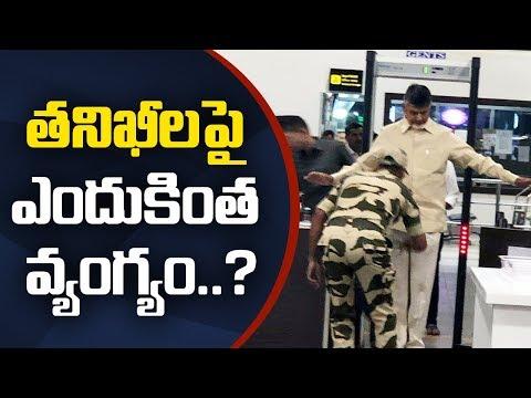N Chandrababu Naidu Frisked By Security At Vijayawada Airport | ABN Telugu