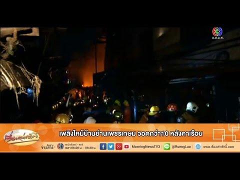 เรื่องเล่าเช้านี้ เพลิงไหม้บ้านย่านเพชรเกษม วอดกว่า10 หลังคาเรือน (7 พ.ย.57)