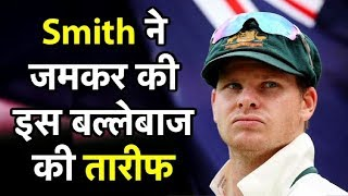 Steve Smith: Jos Buttler one of the most destructive batsmen | Sports Tak