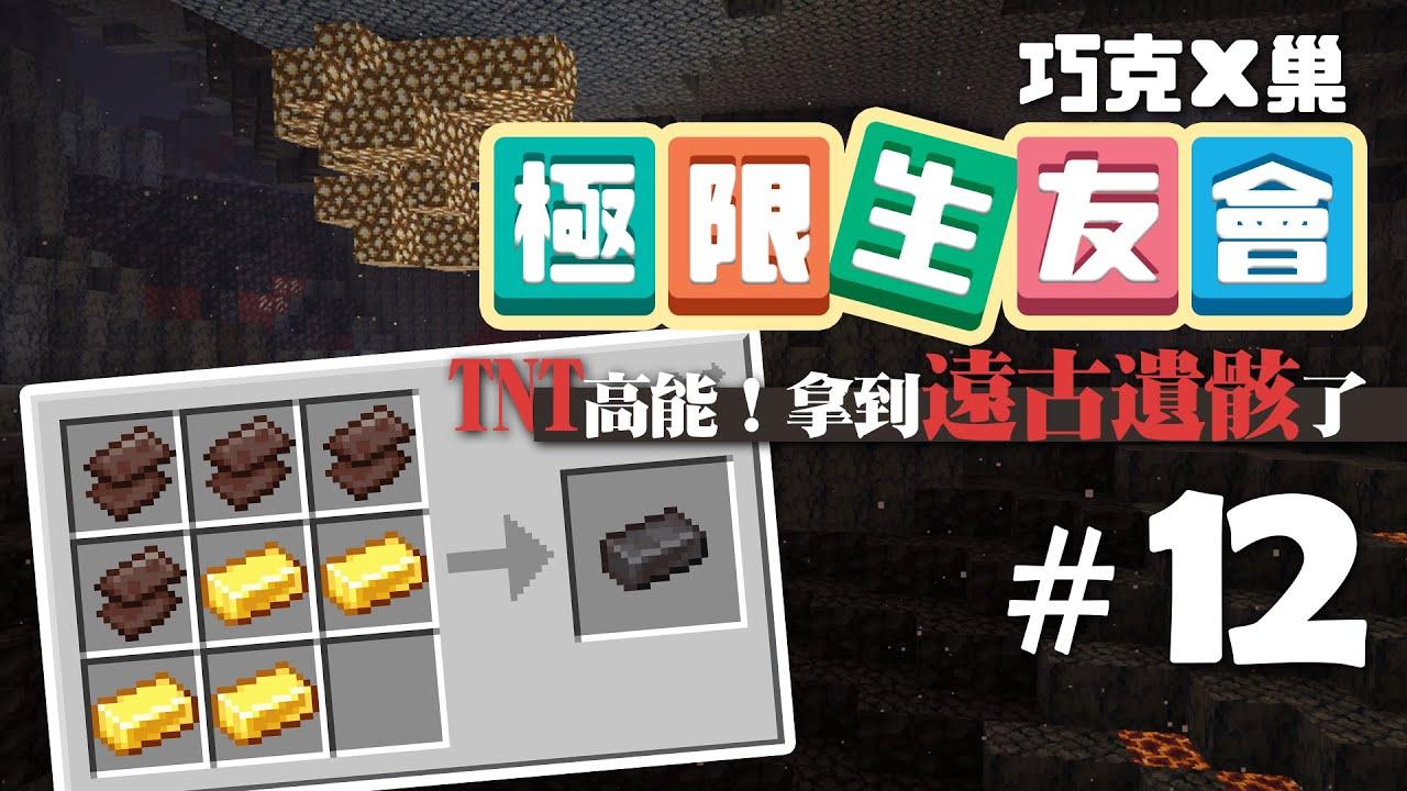 【巧克x巢】極限生友會#12 - TNT高能!居然可以這麼簡單就炸到好多個遠古遺骸(feat. @巢哥  )