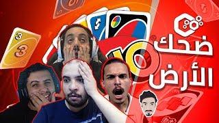 اونو مع ابو عابد واحمد شو وطرباخ .. الضحك اللانهائي 😂🤣😭💔
