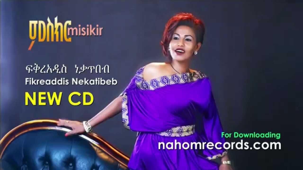 Fikreaddis Nekatibeb Misekir ምስክር New Best Ethiopian Music ...