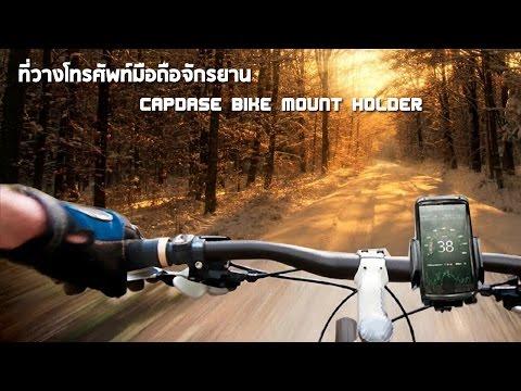 รีวิว Capdase Bike Mount Holder