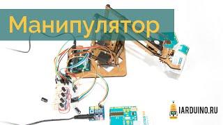 Робот-манипулятор  | #3 Демонстрация