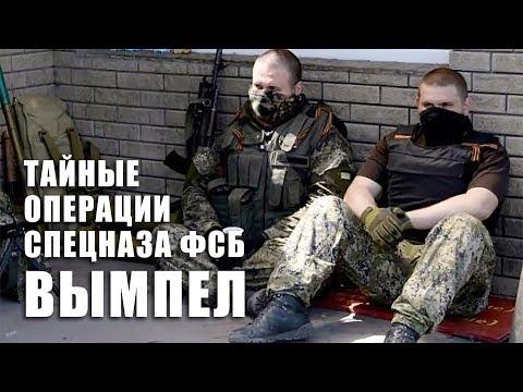"""Группа """"Вымпел"""": тайные операции спецназа ФСБ"""