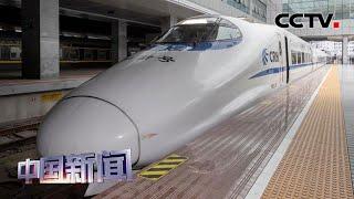 [中国新闻] 通沪铁路进入运行试验阶段 | CCTV中文国际