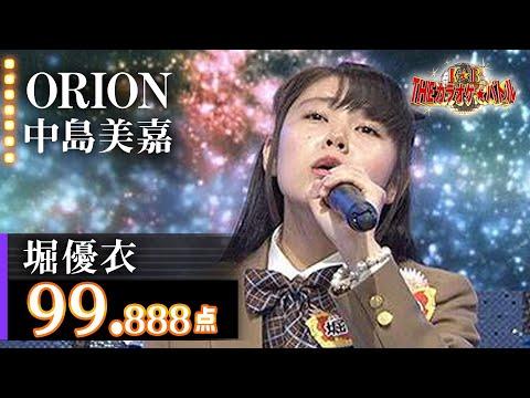 【カラオケバトル公式】堀優衣 ORION/2016.4.6 OA(テレビ未公開部分含むフルバージョン動画)