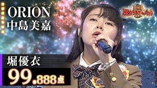 【カラオケバトル公式】堀優衣 ORION/2016.4.6 OA(テレビ未公開部分含むフルバージョン動画) thumbnail