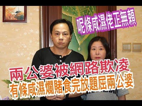 兩公婆食在香港 ~ 兩公婆被網絡欺凌.....有條咸濕爛賭無賴食完放題老屈兩公婆