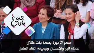 سمو الاميرة بسمة بنت طلال - حملة البر والاحسان وجميعة انقاذ الطفل