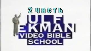 г.Уппсала, Библейская школа. Ульф Экман. Начало 1990 г.(Завет в Крови Исцеление СОЗО Иисус Бог вера)