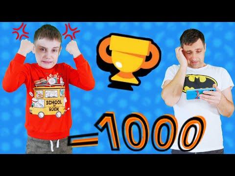 ПАПА СЛИЛ 1000 КУБКОВ В БРАВЛ СТАРС