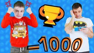 видео: ПАПА СЛИЛ 1000 КУБКОВ В БРАВЛ СТАРС