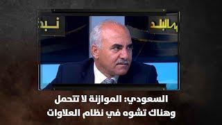 السعودي: الموازنة لا تتحمل وهناك تشوه في نظام العلاوات