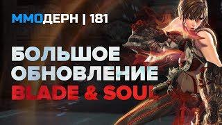 ММОдерн №181 [самое интересное из мира ММО] — Blade & Soul, Tree of Savior, Wild Terra Online...