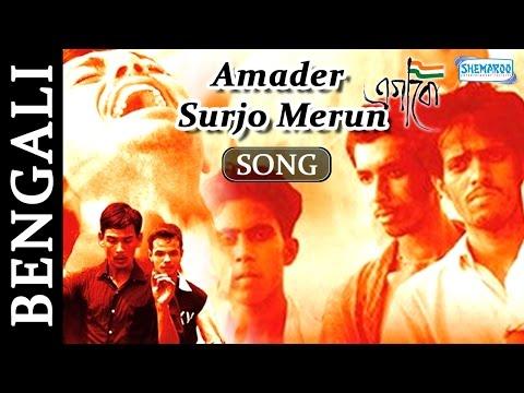 Amader Surjo Merun - Egaro - Shankar Chakraborty - Hit Bangla Songs