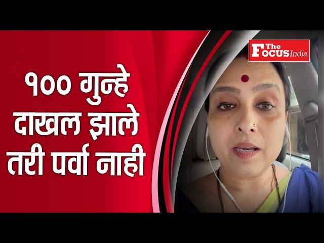 १०० गुन्हे दाखल झाले तरी पर्वा नाही l TheFocus India #Shorts