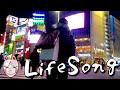 【レペゼン地球】12thシングル『LifeSong』