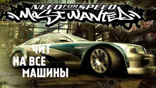 ВСЕ МАШИНЫ В NEED FOR SPEED MOST WANTED Чит