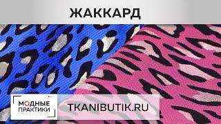 TKANIBUTIK RU Обзор жаккардов Фантазийные принты роскошные цвета Новинки в Тканевом бутике