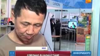Казахстанские аграрии продемонстрировали свою продукцию на выставке сельского хозяйства(, 2015-11-13T15:29:21.000Z)