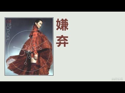 梁咏琪 Gigi Leung - 嫌弃[歌词]