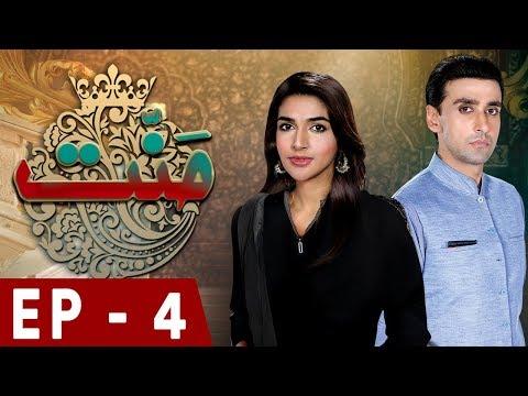 Mannat - Episode 04 | HAR PAL GEO