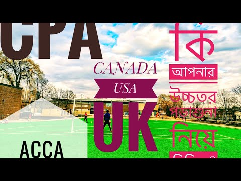 Canada Student Visa |ACCA  সম্পর্কে Full Details । A To Z ACCA |  ACCA Bangladesh |
