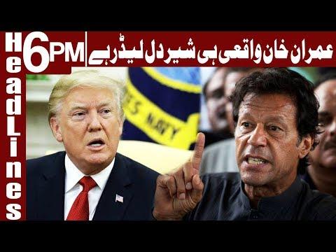 Meeting Trump would be a 'Bitter Pill' - Imran Khan -  Headlines 6 PM - 14 Jan 2018 | Express News