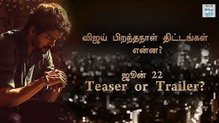 vijay-s-birthday-request-to-fans-june-22-master-teaser-release-talkies-today-episode-53-hindu-tamil-thisai
