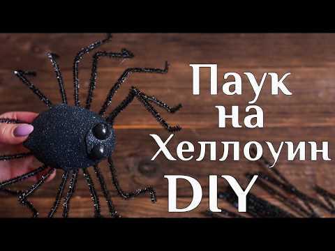 Поделки на хэллоуин своими руками паук