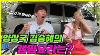 양상국 김승혜의 캠핑요리 실력은???