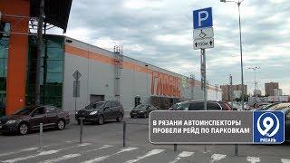 полицейские провели рейд на парковке ТЦ «Глобус». «9 телеканал» Рязань
