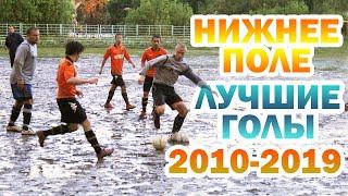 ФГЛ 2010 2019 Лучшие голы с Нижнего поля